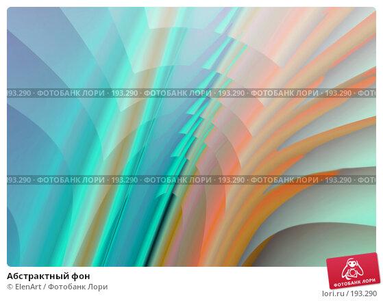 Купить «Абстрактный фон», иллюстрация № 193290 (c) ElenArt / Фотобанк Лори