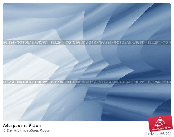 Абстрактный фон, иллюстрация № 193294 (c) ElenArt / Фотобанк Лори