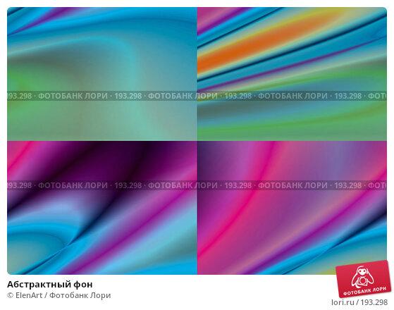 Купить «Абстрактный фон», иллюстрация № 193298 (c) ElenArt / Фотобанк Лори