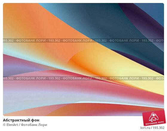 Абстрактный фон, иллюстрация № 193302 (c) ElenArt / Фотобанк Лори