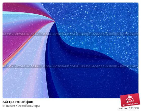 Абстрактный фон, иллюстрация № 193330 (c) ElenArt / Фотобанк Лори