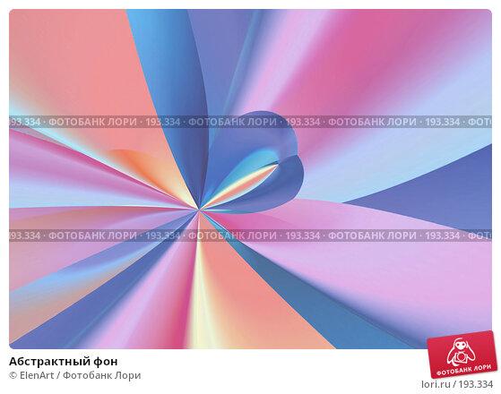 Абстрактный фон, иллюстрация № 193334 (c) ElenArt / Фотобанк Лори