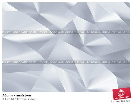 Купить «Абстрактный фон», иллюстрация № 193362 (c) ElenArt / Фотобанк Лори