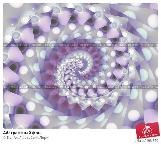Абстрактный фон, иллюстрация № 193370 (c) ElenArt / Фотобанк Лори