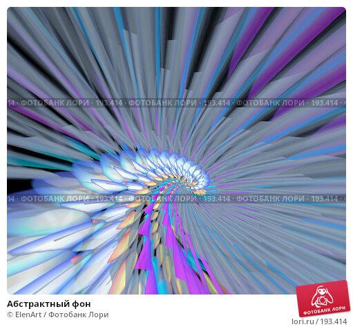 Абстрактный фон, иллюстрация № 193414 (c) ElenArt / Фотобанк Лори