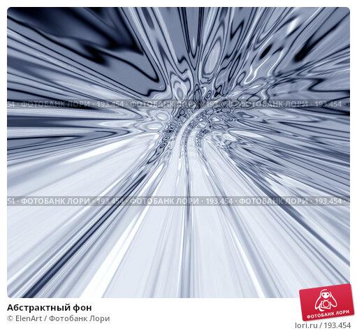 Купить «Абстрактный фон», иллюстрация № 193454 (c) ElenArt / Фотобанк Лори