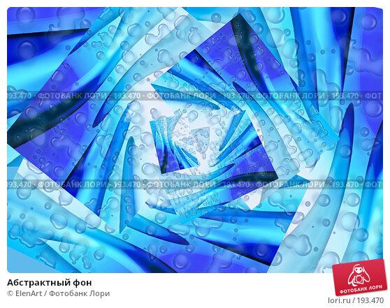 Купить «Абстрактный фон», иллюстрация № 193470 (c) ElenArt / Фотобанк Лори