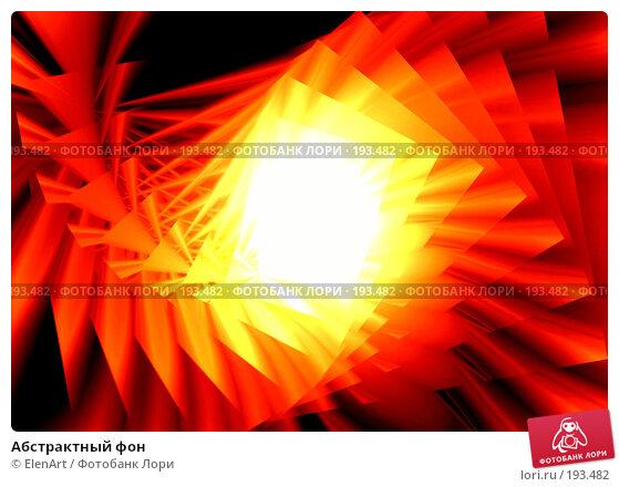 Абстрактный фон, иллюстрация № 193482 (c) ElenArt / Фотобанк Лори