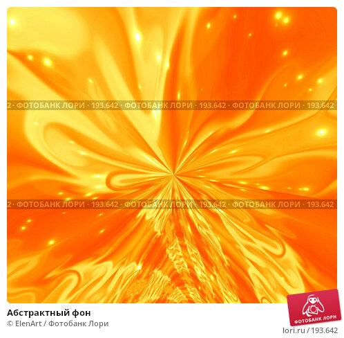 Купить «Абстрактный фон», иллюстрация № 193642 (c) ElenArt / Фотобанк Лори