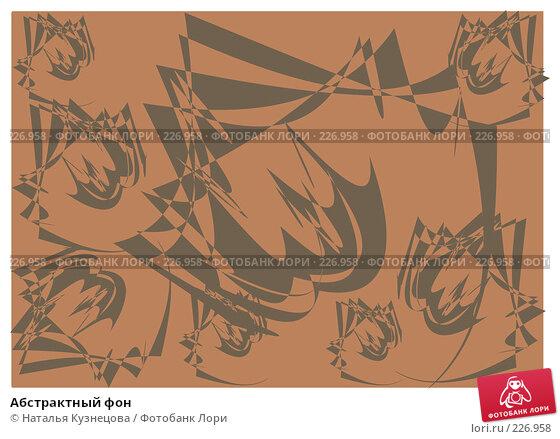 Абстрактный фон, иллюстрация № 226958 (c) Наталья Кузнецова / Фотобанк Лори