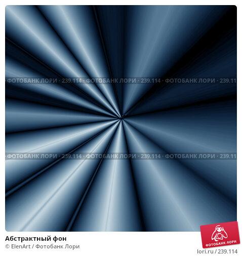 Абстрактный фон, иллюстрация № 239114 (c) ElenArt / Фотобанк Лори