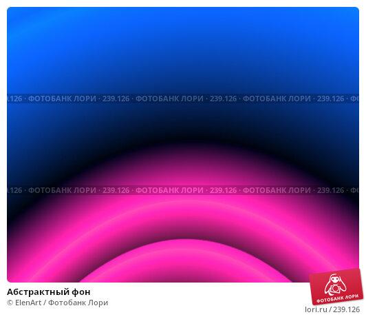 Абстрактный фон, иллюстрация № 239126 (c) ElenArt / Фотобанк Лори
