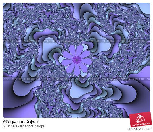 Купить «Абстрактный фон», иллюстрация № 239130 (c) ElenArt / Фотобанк Лори