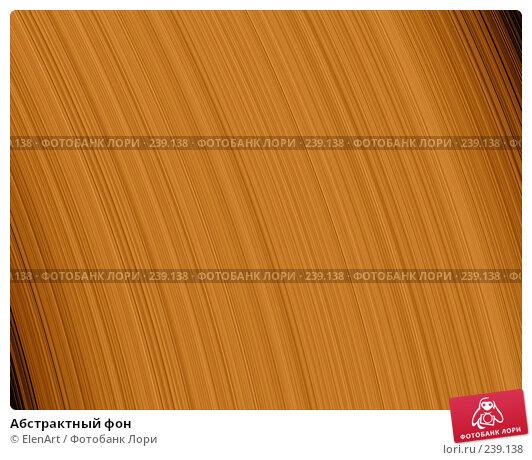 Купить «Абстрактный фон», иллюстрация № 239138 (c) ElenArt / Фотобанк Лори
