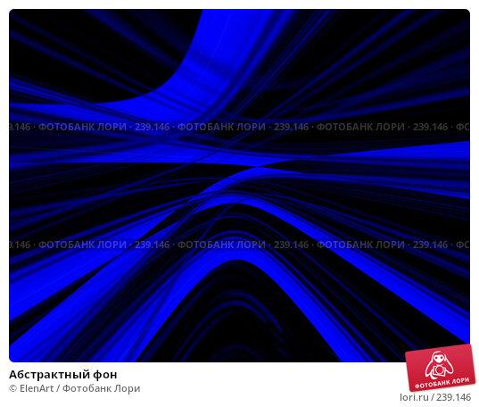 Абстрактный фон, иллюстрация № 239146 (c) ElenArt / Фотобанк Лори