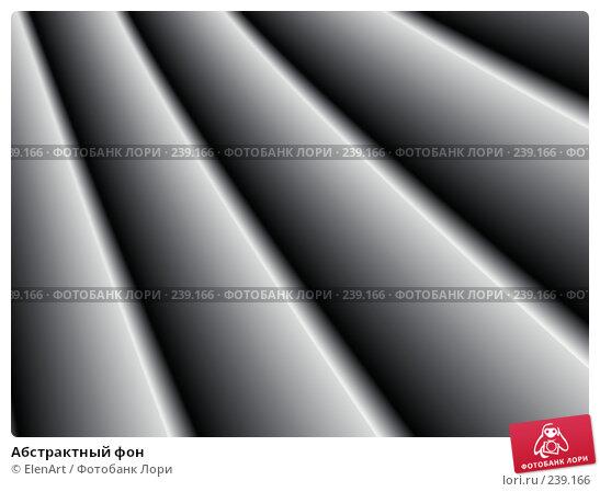 Купить «Абстрактный фон», иллюстрация № 239166 (c) ElenArt / Фотобанк Лори