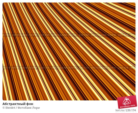 Абстрактный фон, иллюстрация № 239174 (c) ElenArt / Фотобанк Лори
