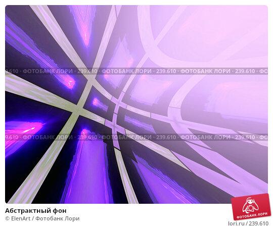 Купить «Абстрактный фон», иллюстрация № 239610 (c) ElenArt / Фотобанк Лори