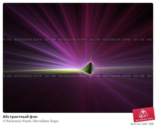 Абстрактный фон, иллюстрация № 241198 (c) Parmenov Pavel / Фотобанк Лори