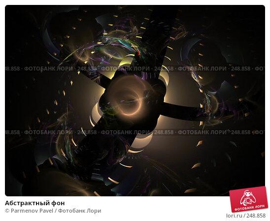 Купить «Абстрактный фон», иллюстрация № 248858 (c) Parmenov Pavel / Фотобанк Лори