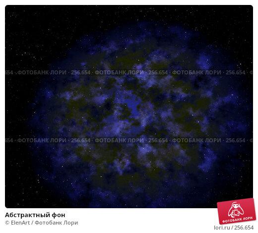 Купить «Абстрактный фон», иллюстрация № 256654 (c) ElenArt / Фотобанк Лори
