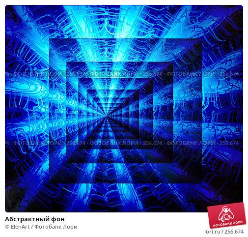 Абстрактный фон, иллюстрация № 256674 (c) ElenArt / Фотобанк Лори