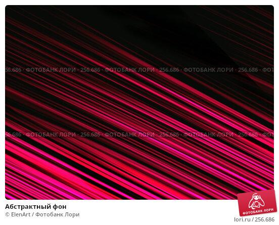 Абстрактный фон, иллюстрация № 256686 (c) ElenArt / Фотобанк Лори