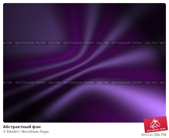 Купить «Абстрактный фон», иллюстрация № 256794 (c) ElenArt / Фотобанк Лори
