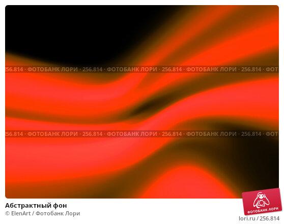 Абстрактный фон, иллюстрация № 256814 (c) ElenArt / Фотобанк Лори