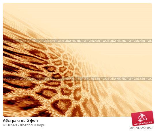 Абстрактный фон, иллюстрация № 256850 (c) ElenArt / Фотобанк Лори
