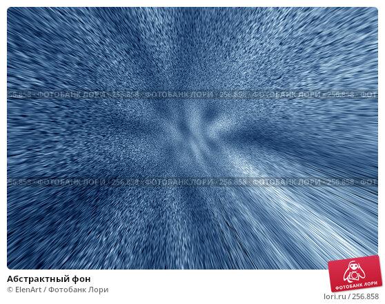 Абстрактный фон, иллюстрация № 256858 (c) ElenArt / Фотобанк Лори