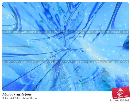 Абстрактный фон, иллюстрация № 256866 (c) ElenArt / Фотобанк Лори