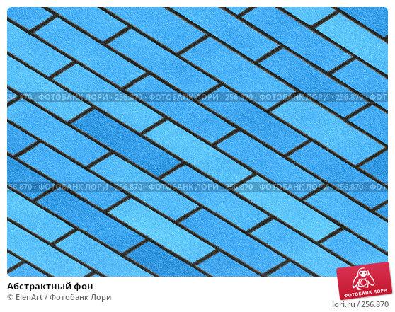 Купить «Абстрактный фон», иллюстрация № 256870 (c) ElenArt / Фотобанк Лори