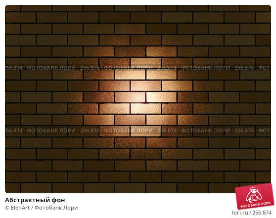 Абстрактный фон, иллюстрация № 256874 (c) ElenArt / Фотобанк Лори