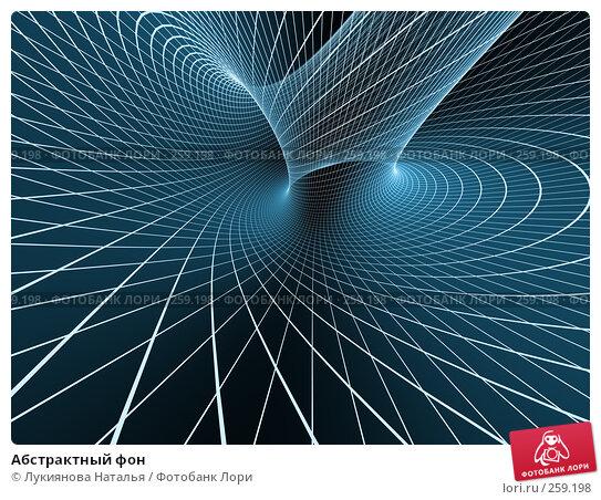 Абстрактный фон, иллюстрация № 259198 (c) Лукиянова Наталья / Фотобанк Лори