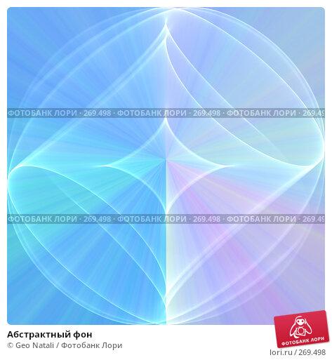 Абстрактный фон, иллюстрация № 269498 (c) Geo Natali / Фотобанк Лори