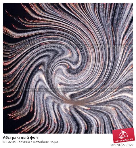 Абстрактный фон, иллюстрация № 279122 (c) Елена Блохина / Фотобанк Лори