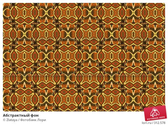 Абстрактный фон, иллюстрация № 312578 (c) Zlataya / Фотобанк Лори