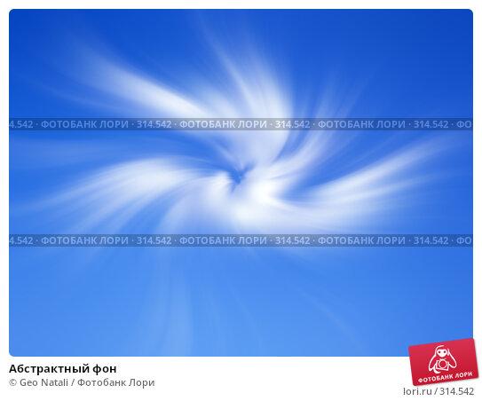 Абстрактный фон, иллюстрация № 314542 (c) Geo Natali / Фотобанк Лори