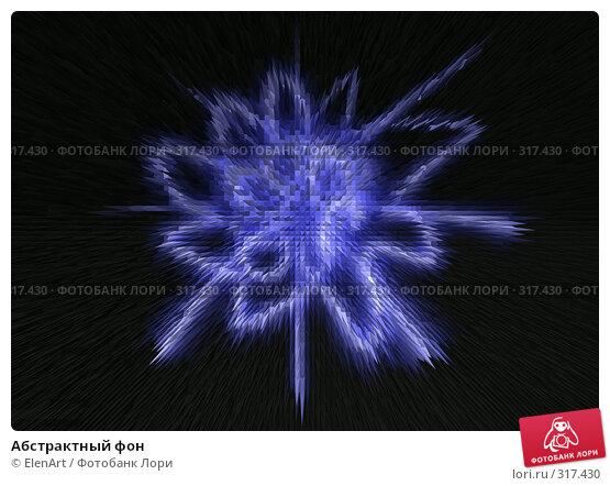 Абстрактный фон, иллюстрация № 317430 (c) ElenArt / Фотобанк Лори