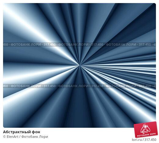 Абстрактный фон, иллюстрация № 317450 (c) ElenArt / Фотобанк Лори