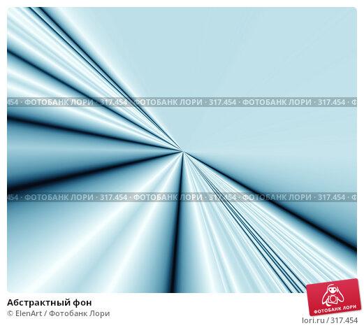 Абстрактный фон, иллюстрация № 317454 (c) ElenArt / Фотобанк Лори