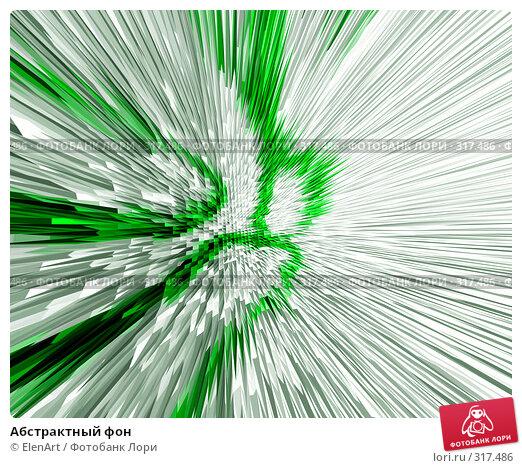 Абстрактный фон, иллюстрация № 317486 (c) ElenArt / Фотобанк Лори