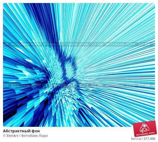 Абстрактный фон, иллюстрация № 317490 (c) ElenArt / Фотобанк Лори