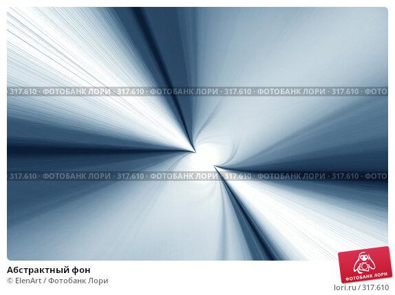 Абстрактный фон, иллюстрация № 317610 (c) ElenArt / Фотобанк Лори