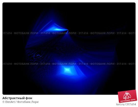 Абстрактный фон, иллюстрация № 317614 (c) ElenArt / Фотобанк Лори
