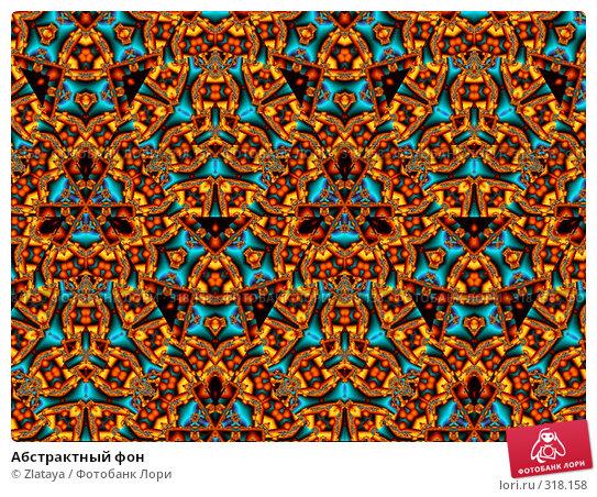 Абстрактный фон, иллюстрация № 318158 (c) Zlataya / Фотобанк Лори