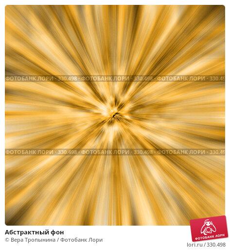 Купить «Абстрактный фон», иллюстрация № 330498 (c) Вера Тропынина / Фотобанк Лори