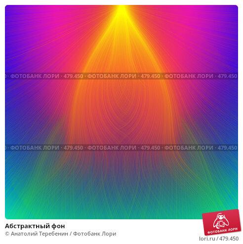Купить «Абстрактный фон», иллюстрация № 479450 (c) Анатолий Теребенин / Фотобанк Лори