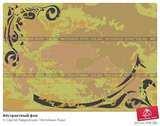 Купить «Абстрактный фон», иллюстрация № 536282 (c) Сергей Лаврентьев / Фотобанк Лори